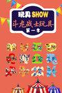 玩具SHOW斗龙战士玩具 第一季