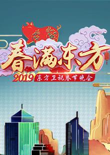2019东方卫视春晚 2019年