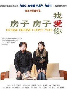 房子房子我愛你