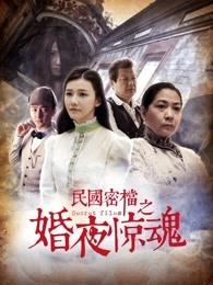 民国密档之婚夜惊魂(恐怖片)