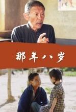 大陆儿童剧情片《那年八岁》迅雷下载