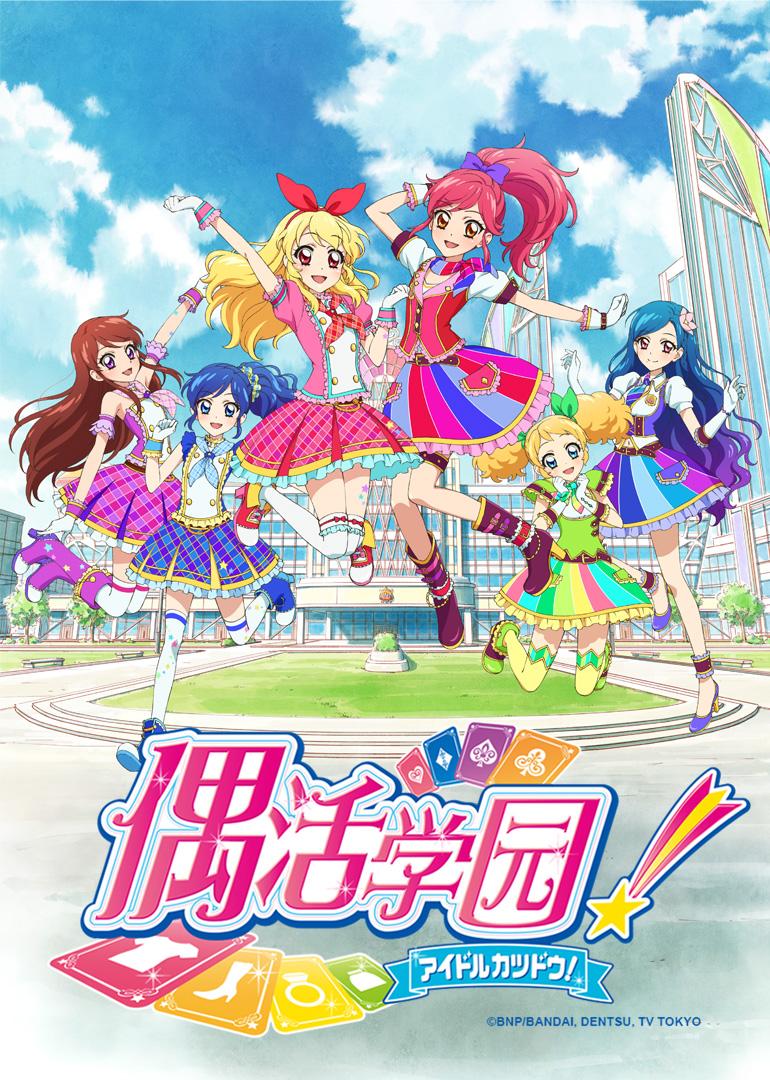 偶活学园第二季日语版