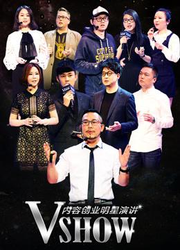 VSHOW内容创业明星演讲(北京站)