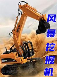 风暴挖掘机