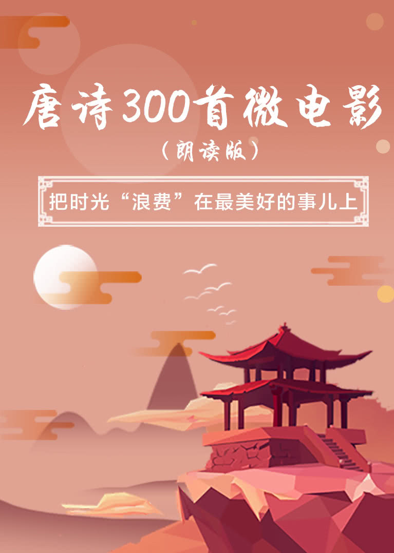 唐诗300首微电影(朗读版)-3分钟学唐诗