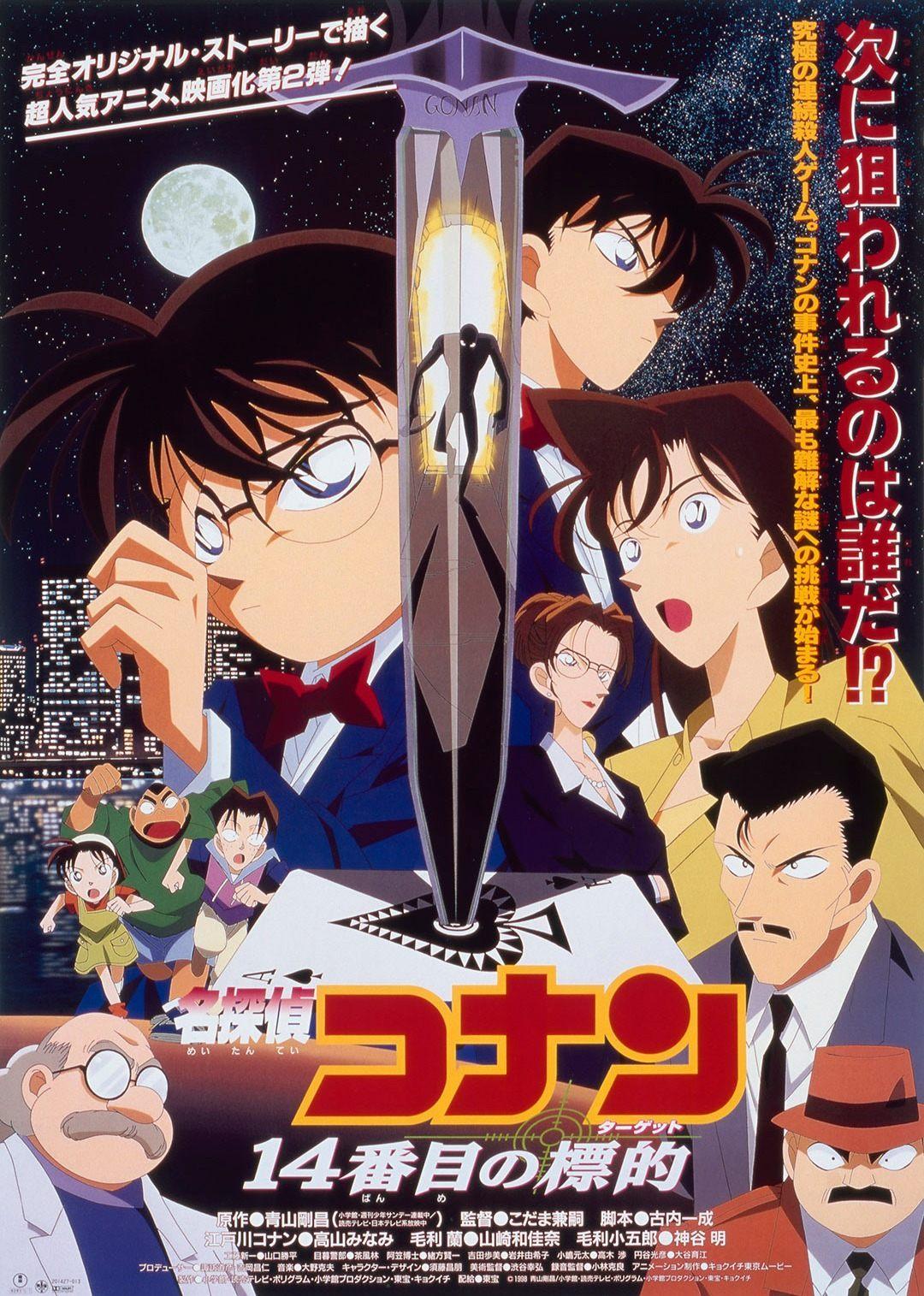 名侦探柯南剧场版 第十四个目标 日语版