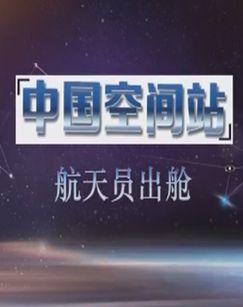 中国空间站航天员出舱