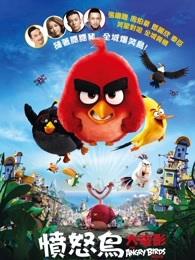 愤怒的小鸟 粤语