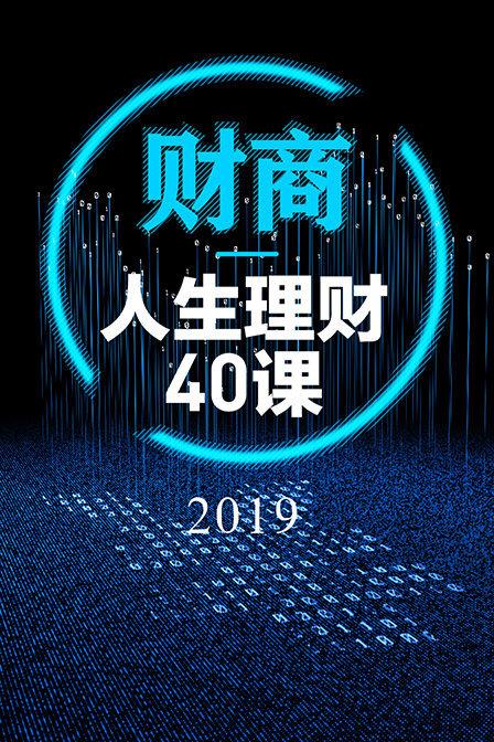 财商丨人生理财40课 2019