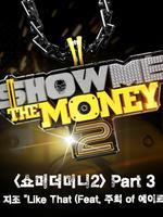 ShowMeTheMoney第二季