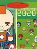 2020海报剧照