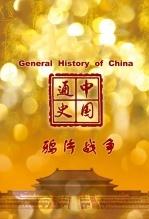 中国通史-鸦片战争剧情介绍