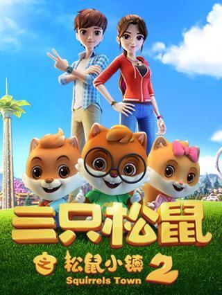 三只松鼠之松鼠小镇 第2季