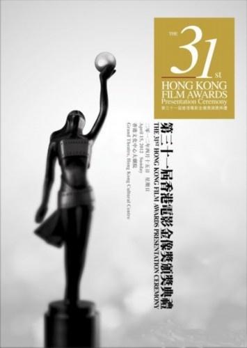 第31届香港电影金像奖颁奖典礼 粤语