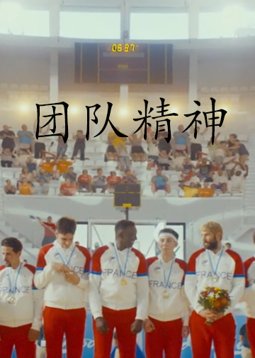 翔田協和電影網,團隊精神