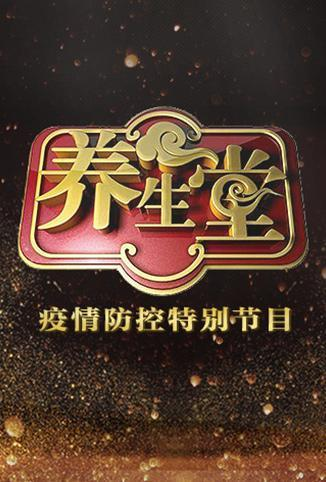 养生堂——疫情防控特别节目