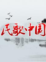 民歌·中国 2012年