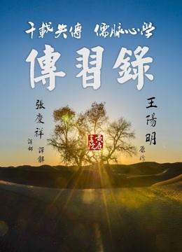张庆祥讲《传习录》