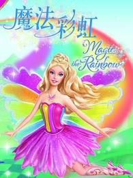 芭比之魔法彩虹系列英文版