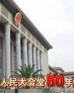 人民大会堂五十年