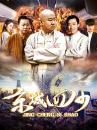 京城四少电影版