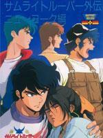 魔神坛斗士OVA第一季