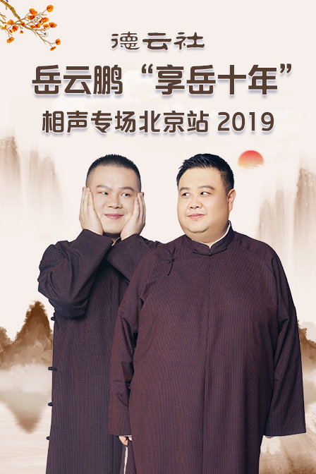 """德云社岳云鹏""""享岳十年""""相声专场北京站 2019"""