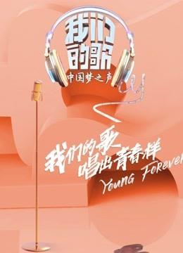 中国梦之声·我们的歌