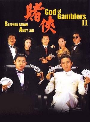 赌侠1991