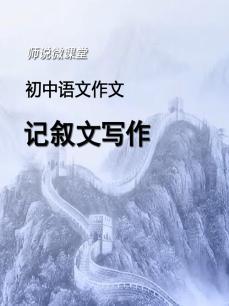 初中语文作文—记叙文写作