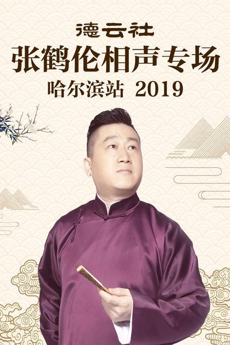 德云社张鹤伦相声专场哈尔滨站 2019