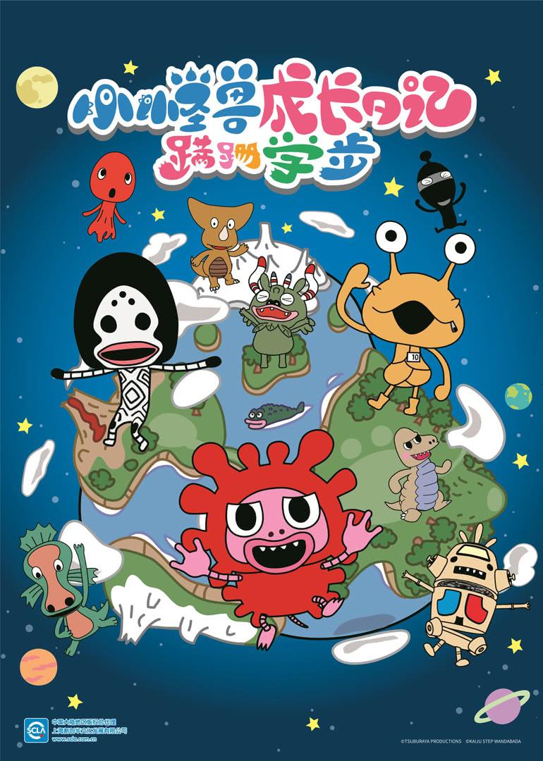 小怪兽成长日记 蹒跚学步 日文版