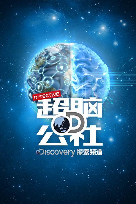 超脑D公社 第一季