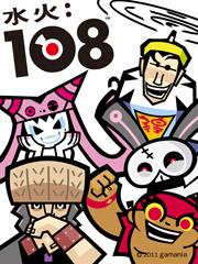 水火108