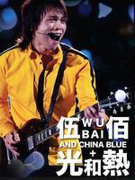 """[全场] 伍佰&China Blue 2014""""光和热:无尽闪亮的世界""""台北演唱会剧情介绍"""