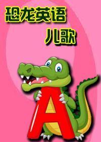 动物英语儿歌之恐龙英语儿歌