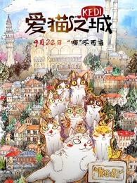 爱猫之城(普通话)