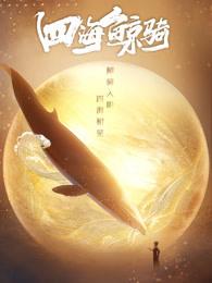 四海鲸骑 第1季 总集篇