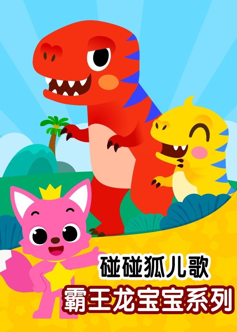 碰碰狐儿歌之霸王龙宝宝系列