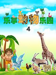 樂享動物樂園 第4季