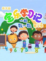 寶樂學習記一起數一數第2季英文版