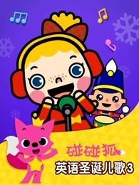 碰碰狐 英语圣诞儿歌2016