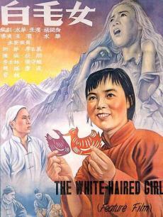 《白毛女》海报