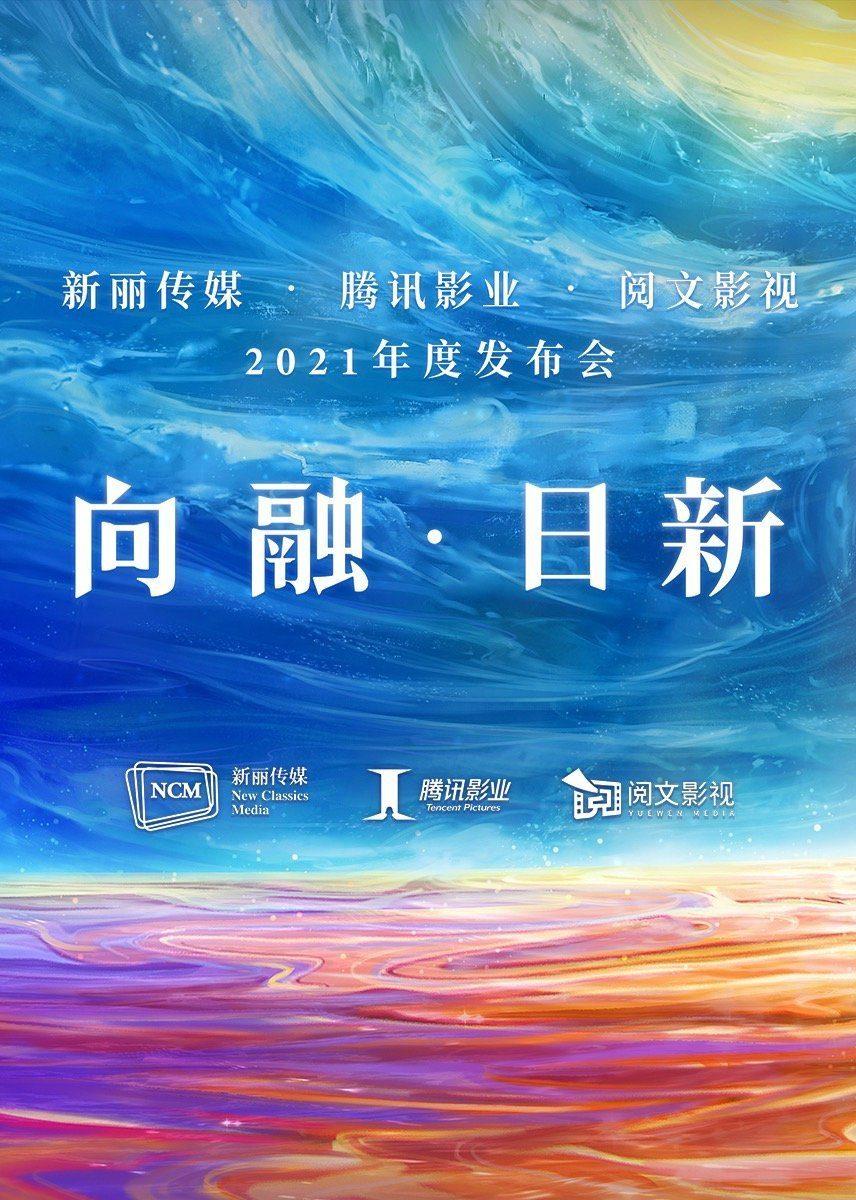 【向融·日新】2021腾讯影业年度发布会