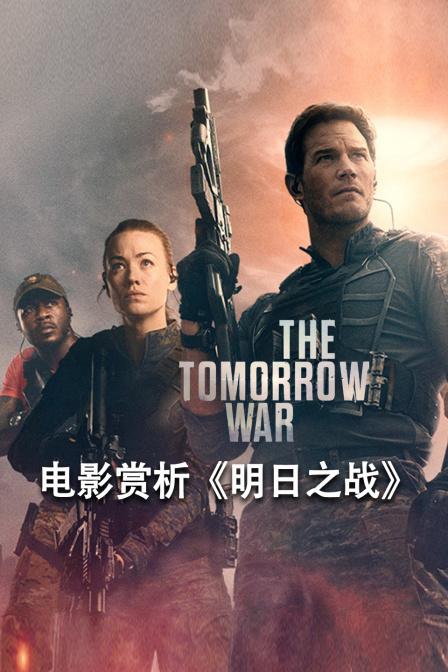 电影赏析《明日之战》