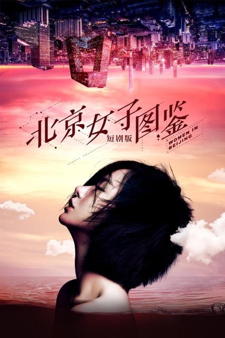 北京女子图鉴短剧版