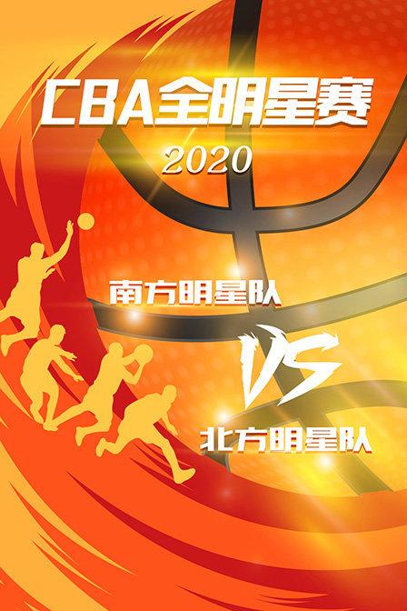 2020 CBA全明星赛 南方明星队VS北方明星队