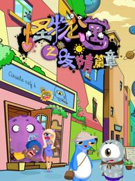 怪物公寓之友情篇章漫画