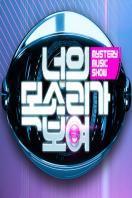 看见你的声音(韩国)第一季