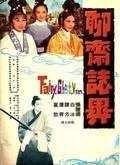 聊斋志异1965